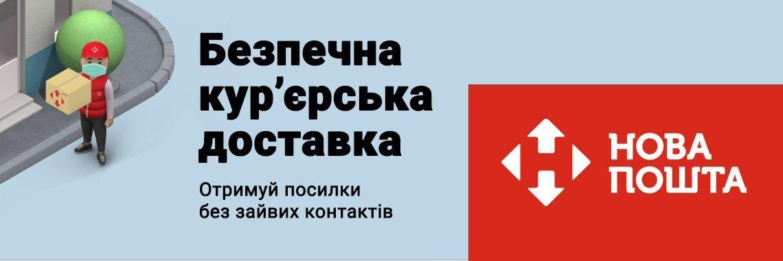 Бесплатная Доставка при оплате на карту от 1000 грн